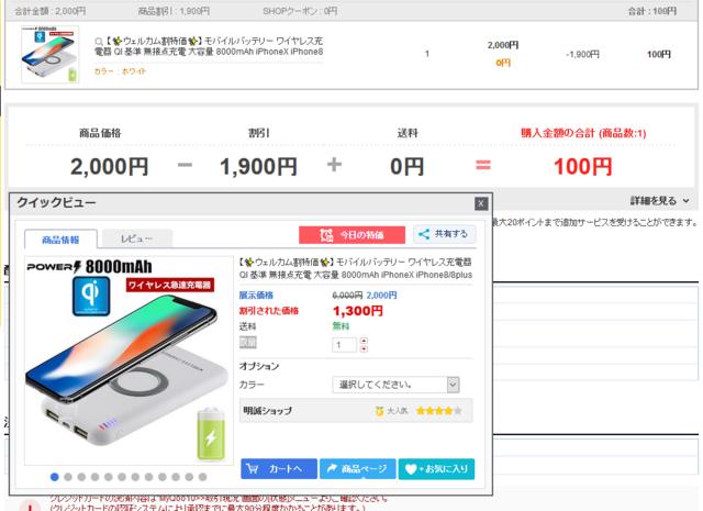 100円の充電器.png