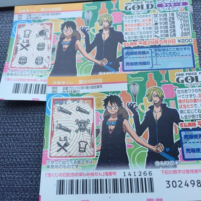 3000円当たりくじ.jpg