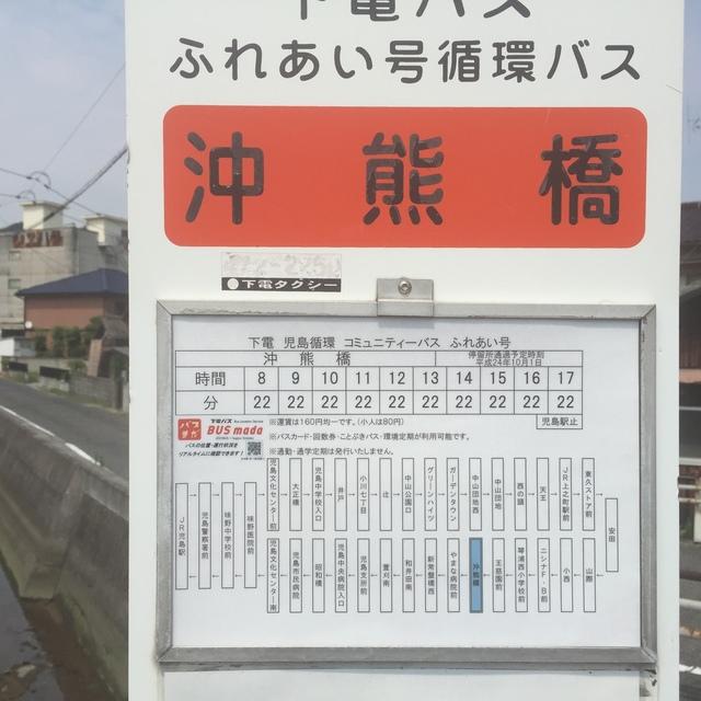 ふれあい号循環バス沖熊橋.jpg