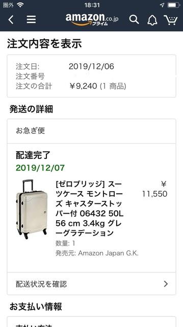 ゼロブリッジスーツケース.jpg