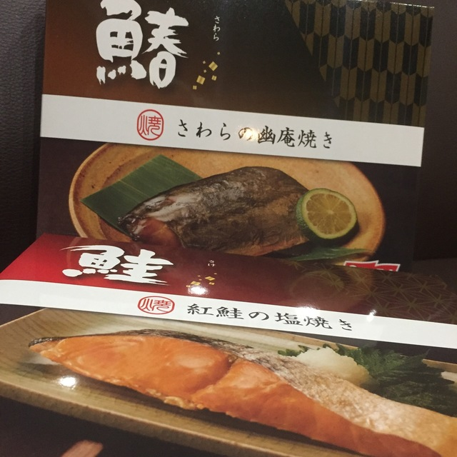 チン!するだけのお魚.jpg