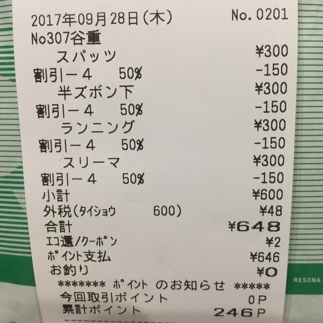 ポイント支払いレシート.jpg