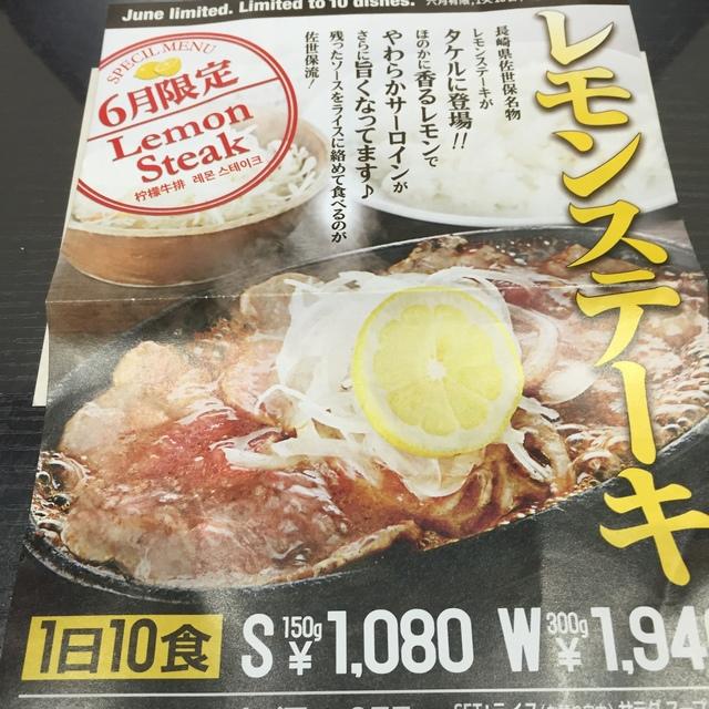 レモンステーキ登場.jpg