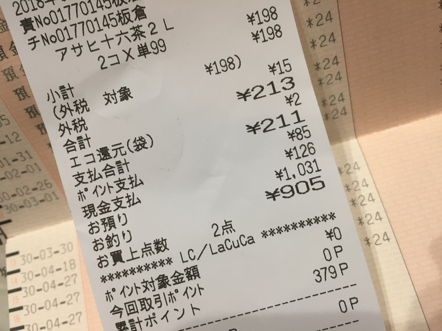 久々の24円.jpg