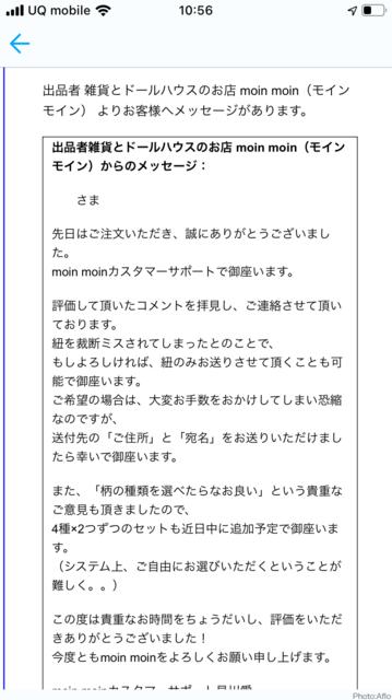 日本商いの責任.png