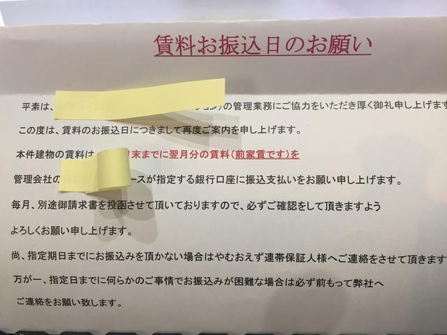 赤文字のお願い.jpg