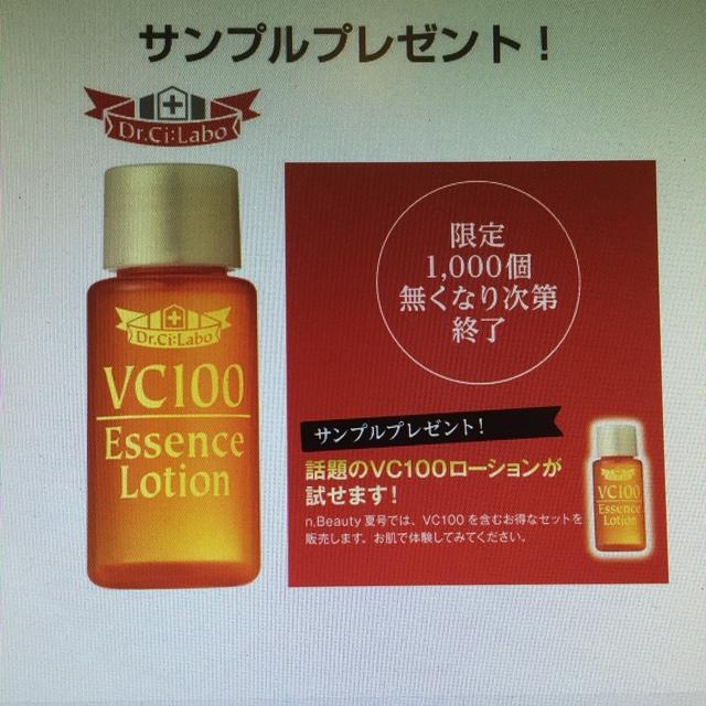 VC100エッセンスローションサンプル.jpg