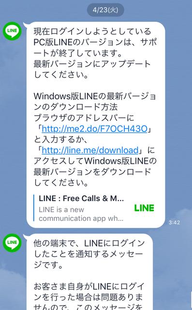 LINE不正アクセス?.png