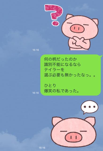 LINE返事.png
