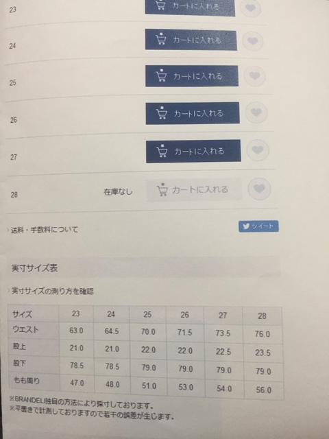 SASSONのサイズ表.jpg